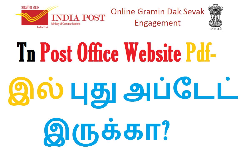 Tn Post Office Website Pdf-இல் புது அப்டேட் இருக்கா