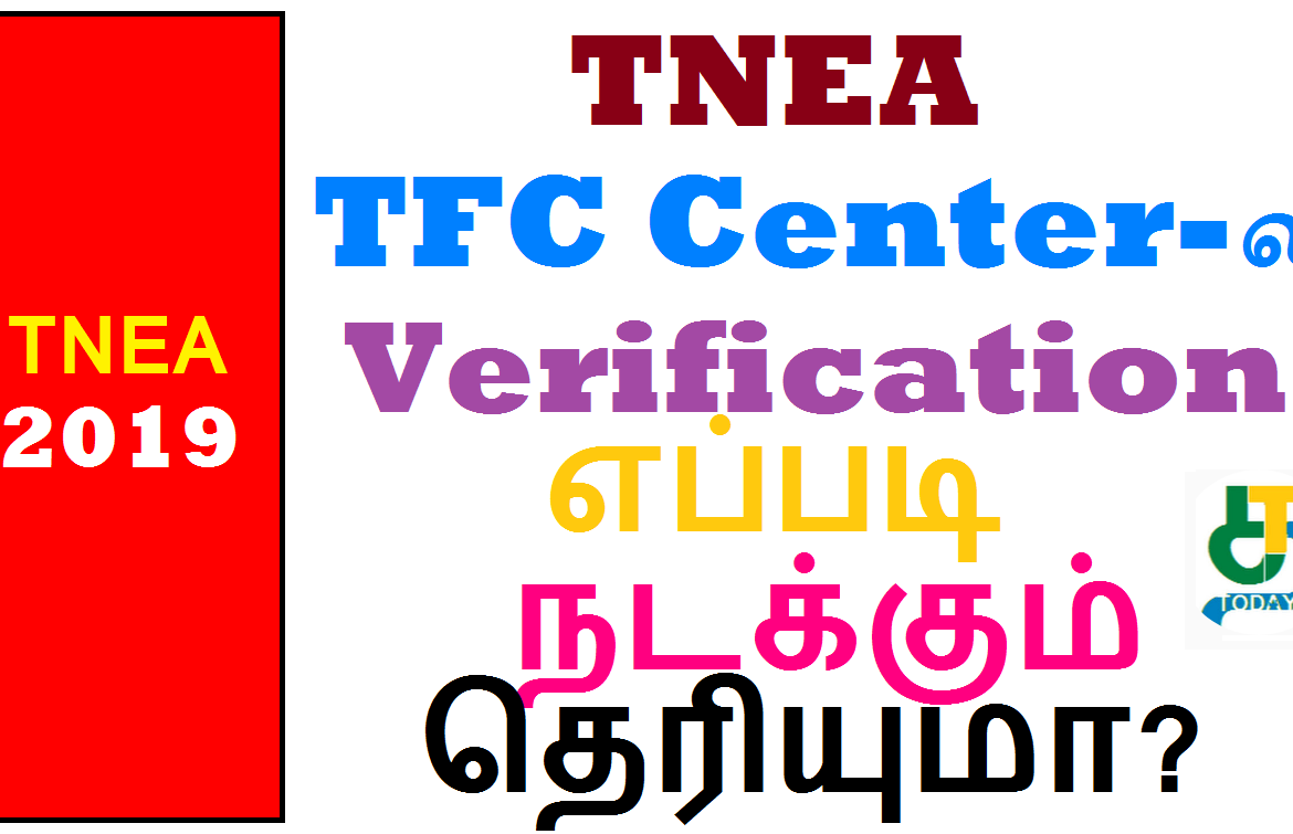 tnea tfc center certificate verification step by step process in tamil
