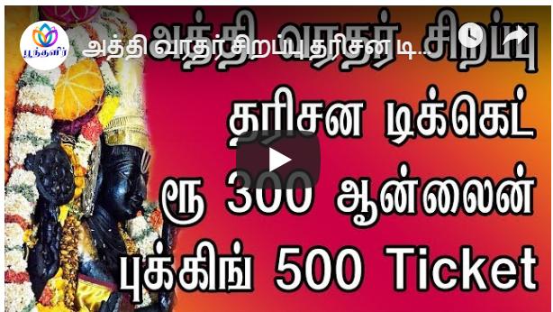 அத்தி வரதர் சிறப்பு தரிசன டிக்கெட் ரூ 300 தினமும் Athi varadar online booking Rs 300