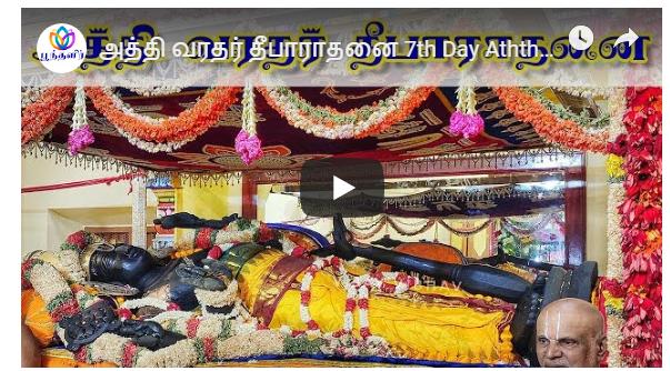 அத்தி வரதர் தீபாராதனை 7th Day Aththi Varadhar Kanchipuram Temple