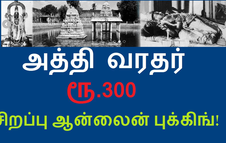 அத்தி வரதர் ரூ.300 சிறப்பு ஆன்லைன் புக்கிங்