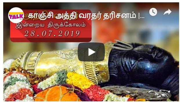 காஞ்சி அத்தி வரதர் தரிசனம் 28.07.2019