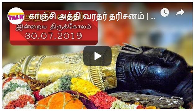 காஞ்சி அத்தி வரதர் தரிசனம் 30.07.2019