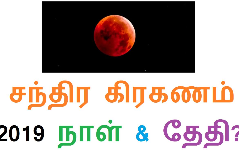 சந்திர கிரகணம் 2019 நாள் தேதி
