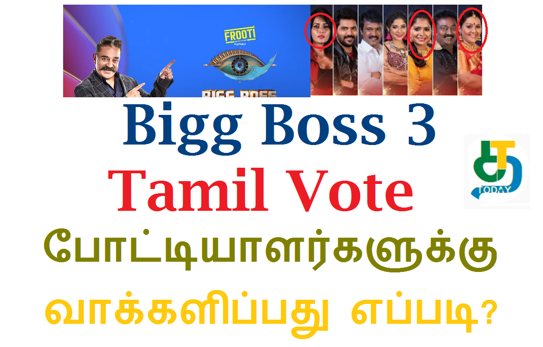 Try These Bigg Boss 3 Vote Tamil Hotstar {Mahindra Racing}