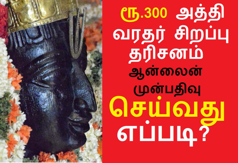 ரூ.300 அத்தி வரதர் சிறப்பு தரிசனம் ஆன்லைன் முன்பதிவு செய்வது எப்படி