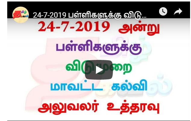 24-7-2019 பள்ளிகளுக்கு விடுமுறை மாவட்ட கல்வி அலுவலர்