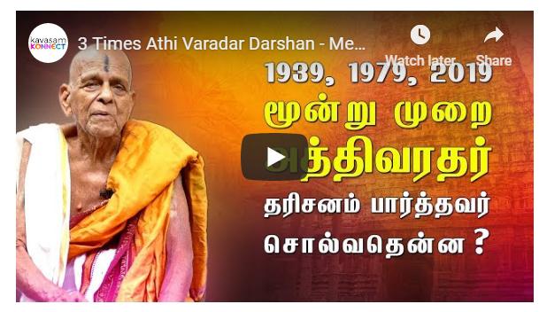 3 Times Athi Varadar Darshan