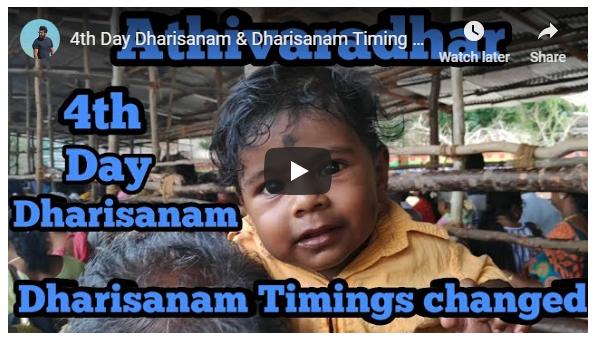4th Day Athivaradhar Dharisanam