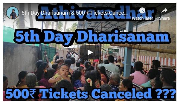 5th Day Athivaradhar Dharisanam
