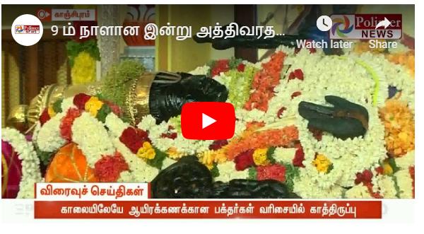 9 ம் நாளான இன்று அத்திவரதர் மாம்பழ நிற பட்டாடையில் தரிசனம்