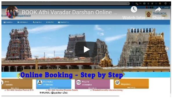 Athi Varadar Darshan Date 2019