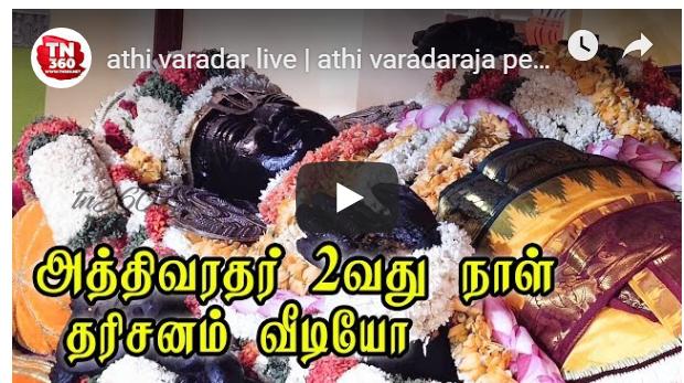 Athi Varadar Day 2 Darshan Live