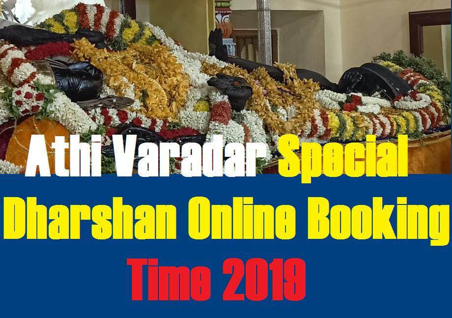 Athi Varadar Special Dharshan Online Booking Time 2019