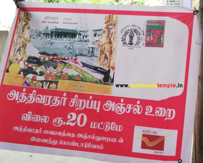Athi Varadar Special Postal Cover - tnpdscoin