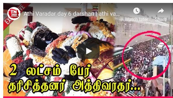 Athi Varadar day 6 darshan