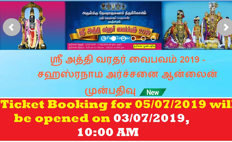 Athi Varadhar Ticket Booking 2019