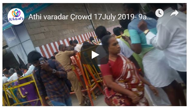 Athi varadar Çrowd 17July 2019