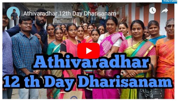 Athivaradhar 12th Day Dharisanam