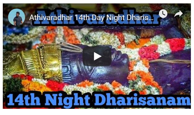 Athivaradhar 14th Day Night Dharisanam