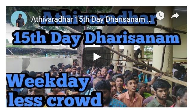 Athivaradhar 15th Day Dharisanam
