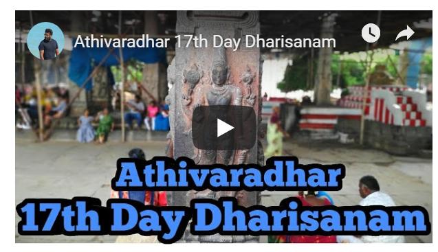 Athivaradhar 17th Day Dharisanam