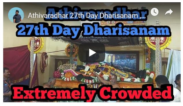 Athivaradhar 27th Day Dharisanam