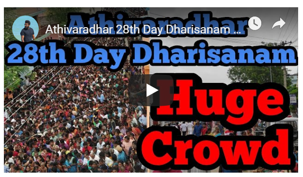 Athivaradhar 28th Day Dharisanam , Huge Crowd