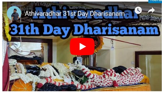 Athivaradhar 31st Day Dharisanam
