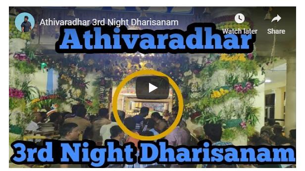 Athivaradhar 3rd Night Dharisanam