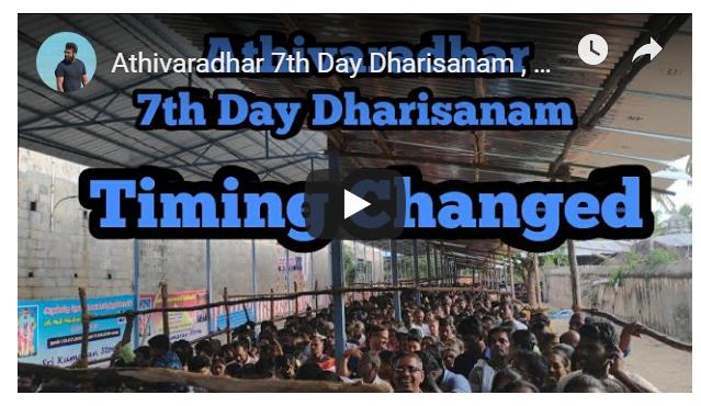 Athivaradhar 7th Day Dharisanam