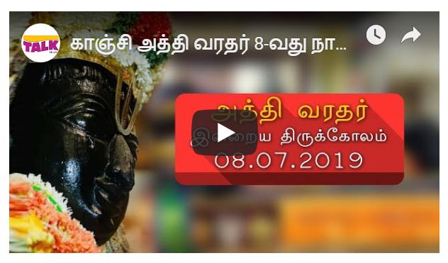 Athivaradhar Dharisanam Live(08.07.2019)