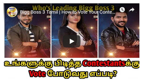 Bigg Boss 3 Tamil - How to Vote Your Contestants