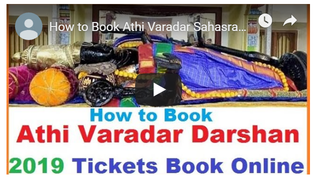 How to Book Athi Varadar Sahasranama Archana Darshan 2019