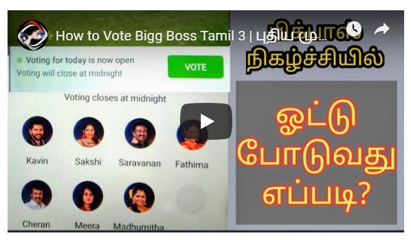 How to Vote Bigg Boss Tamil 3