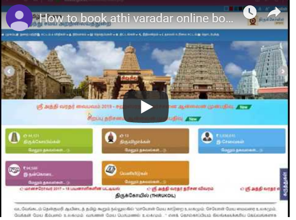 How to book athi varadar online booking Rs 300 online