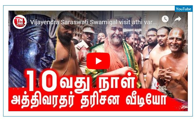 Vijayendra Saraswati Swamigal visit athi varadar