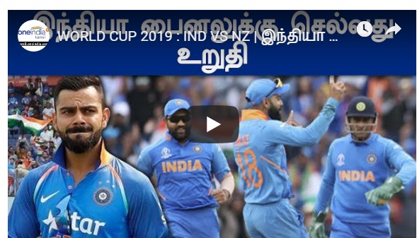 WORLD CUP 2019 IND VS NZ