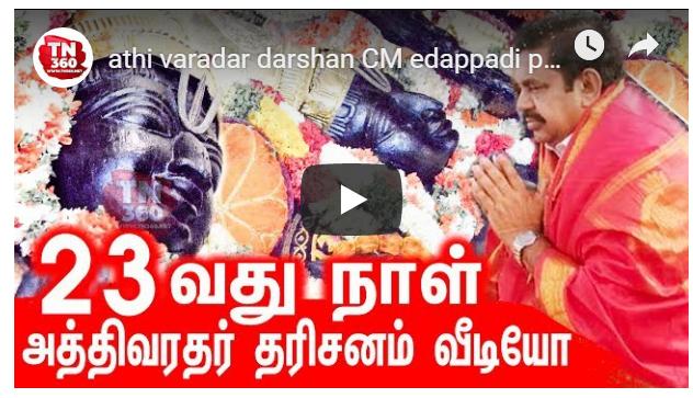 athi varadar darshan CM edappadi palanisamy