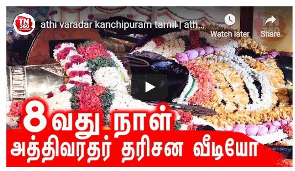 athi varadar kanchipuram tamil