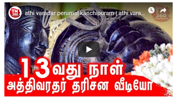athi varadar perumal kanchipuram