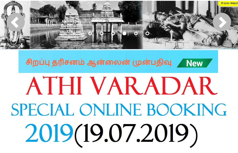 athi varadar special online booking 2019(19.07.2019)