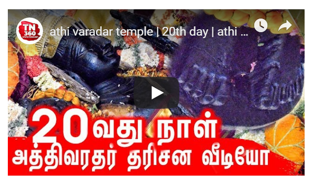 athi varadar temple 20th day