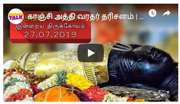 athi varadar temple 27th day