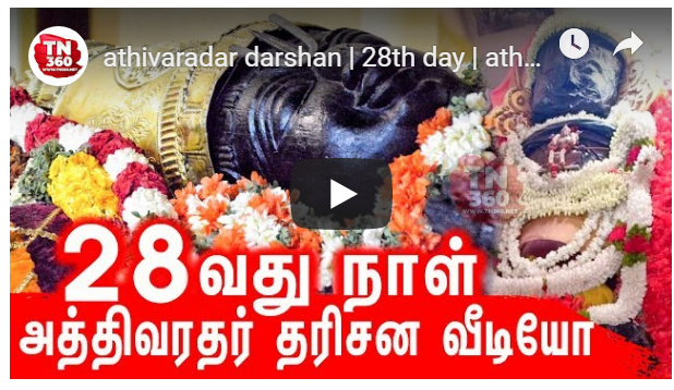 athivaradar darshan 28th day