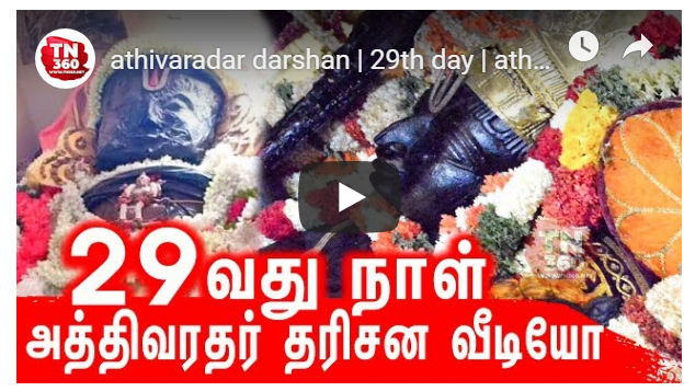 athivaradar darshan 29th day athi varadar
