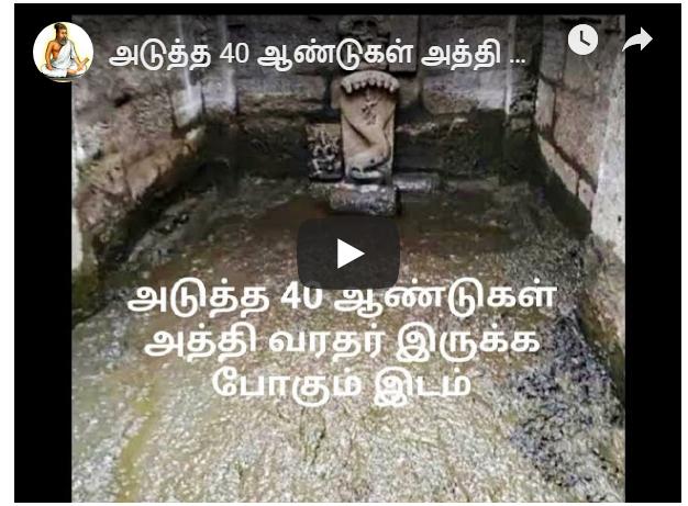 அடுத்த 40 ஆண்டுகள் அத்தி வரதர் இருக்க போகும் இடத்தின் வீடியோ