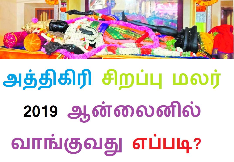 அத்திகிரி சிறப்பு மலர் 2019 ஆன்லைனில் வாங்குவது எப்படி