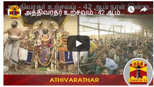அத்திவரதர் உற்சவம் - 42 ஆம் நாள் இன்று