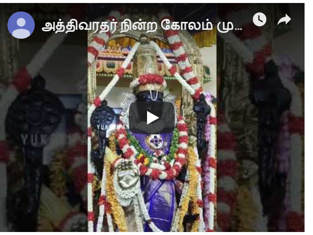 அத்திவரதர் நின்ற கோலம் முதல் நாள்